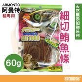 AM貓專用細切鮪魚條60g【寶羅寵品】