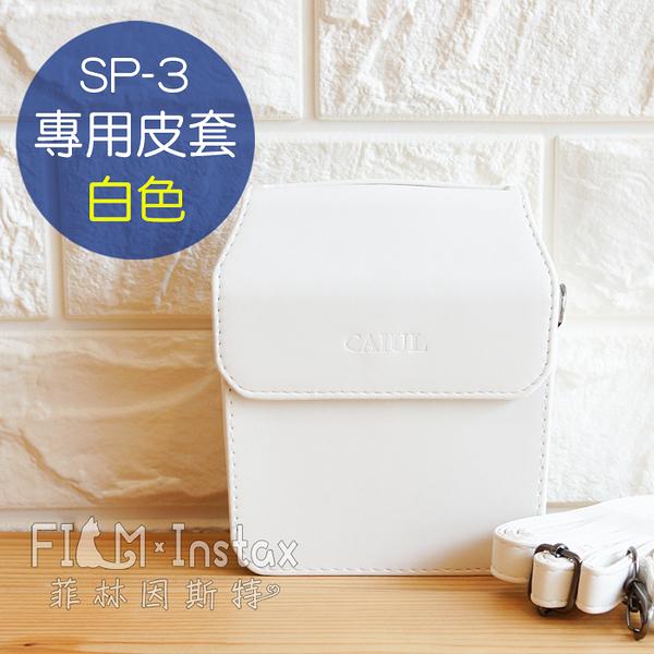 菲林因斯特《SHARE SP-3 專用 白色 開孔皮套 》 fujifilm instax  富士 方形相印機  附背帶