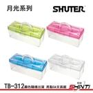【10入】SHUTER 樹德 TB-312 月光系列手提箱【不挑色隨機出貨】收納箱 收納盒【亮點OA】