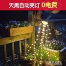 太陽能銅線燈LED星星燈串小彩燈閃燈串燈滿天星戶外防水裝飾燈泡 夏季狂歡