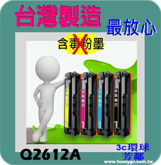 HP 相容 碳粉匣 黑色 Q2612A (NO.12A)