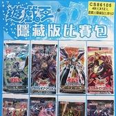 正版 遊戲王卡片 隱藏版(全新)/一吊12包入(一包10張)共120張入(促49)  日本正版授權卡原版包裝