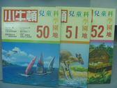【書寶二手書T7/少年童書_PAD】小牛頓_50~52期間_共3本合售_常在你身邊-風等
