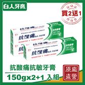 【白人】抗酸痛抗敏牙膏150gX2+1