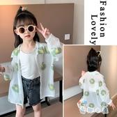 兒童防曬服女孩輕薄透氣上衣夏季裝簡約外套【奇趣小屋】