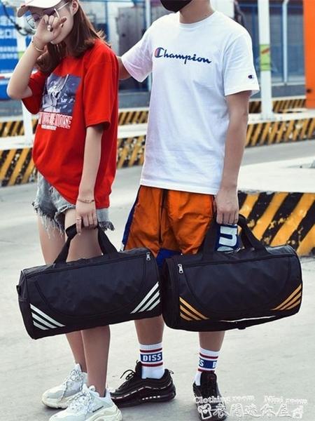 健身包運動健身包防水男女手提包大容量訓練包行李袋側背旅行斜背包 迷你屋 新品