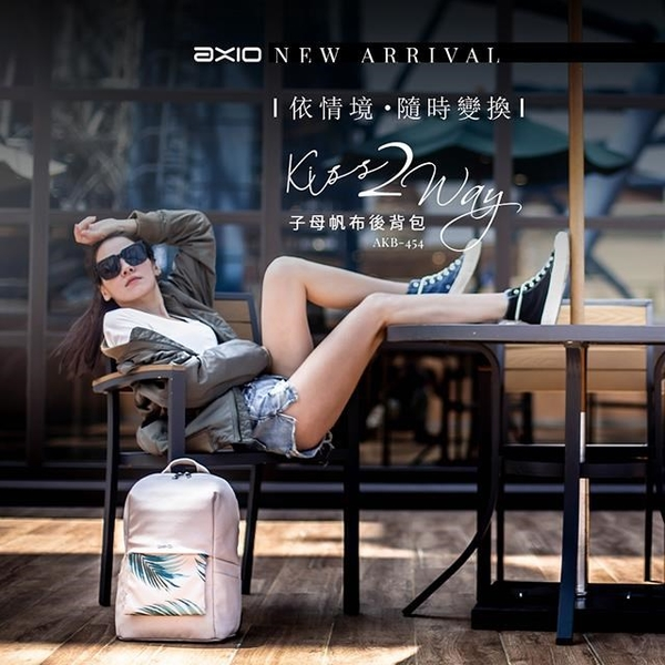 【南紡購物中心】AXIO KISS 2WAY 多功能兩用子母嫩葉帆布後背包(AKB-454)石墨黑/奶茶色