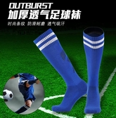 足球襪運動襪長筒襪男款足球襪男女神襪中筒【步行者戶外生活館】
