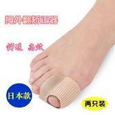 新年好禮 日本款大腳趾頭拇指拇外翻矯正器分離分趾矯形大腳骨日夜用可穿鞋