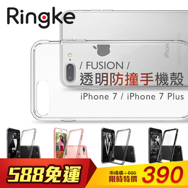 【贈五好禮】 原廠正品 iPhone 7 Plus 4.7 5.5 Rearth Ringke Fusion 透明 背蓋 防撞 手機殼 防摔
