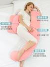孕婦枕孕婦枕護腰側臥側睡托腹枕頭孕期u型懷孕睡墊抱枕孕睡覺神器用品小山好物
