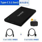 CyberSLIM  2.5吋硬碟外接盒 SSD 2.5吋行動固態硬碟盒 Type-c to c  黑 加防震包 USB3.1