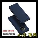 【萌萌噠】小米 POCO X3 Pro (6.67吋) 簡約商務 融洽系列 純色側翻皮套 全包軟殼 插卡 手機套 皮套