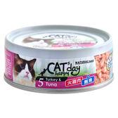 【寵物王國】Cats happy day幸福時光-無穀低敏貓營養主食5號罐(火雞肉+鮪魚)80g