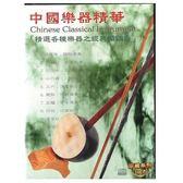 中國樂器精華 珍藏系列 CD 10片裝 免運 (購潮8)