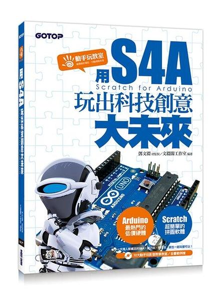(二手書)用S4A(Scratch for Arduino)玩出科技創意大未來