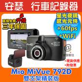 MIO 792 +A30= 792D【送 64G+A05雙孔+拍拍燈】行車記錄器
