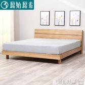雙人床架 日式純實木床1.5米1.8米橡木環保家具歐式現代簡約雙人床igo 寶貝計畫