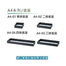 A4 公文櫃 文件櫃 收納櫃 A4-04 四排底座