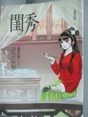【書寶二手書T9/言情小說_HLU】閨秀 卷3 絕世珍寶_迷路的龍