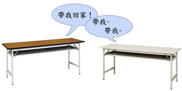 《家購網寢俱館》杜提拉系列-6尺經典折疊會議桌(兩色可選)
