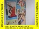 二手書博民逛書店西江月罕見1984年總第14期Y19945