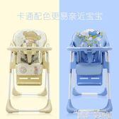兒童餐桌椅  神馬寶寶餐椅兒童多功能可摺疊餐桌椅子嬰兒家用吃飯飯桌座椅 童趣屋