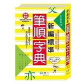 新編標準國字筆順字典(25K)