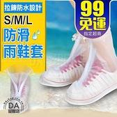 鞋套 雨鞋 雨鞋套 防水鞋套 防雨鞋套 拉鍊鞋套 矽膠鞋套 防水 防滑 雨衣 雨天 騎車 雨具 高筒