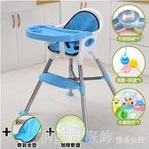 兒童餐椅多功能便攜式寶寶餐椅嬰兒學習吃飯餐桌椅座椅椅子BB凳子 年終大酬賓 YTL