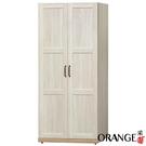 【采桔家居】凱蒂 時尚2.6尺二門雙吊衣櫃/收納櫃