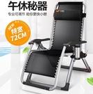 折疊床 午憩寶躺椅折疊床單人床辦公室午休午睡床家用椅子成人便攜多功能 AC