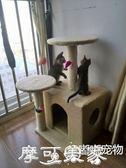 貓爬架 貓樹 貓窩 劍麻玩具 貓抓板 貓房子 igo摩可美家