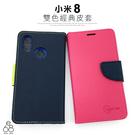 經典 皮套 MIUI 小米8 6.21吋 手機殼 翻蓋 保護套 簡單方便 低調素色 插卡 磁扣 手機套 雙色