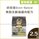 寵物家族-烘焙客Oven-Baked-無穀全齡貓雞肉配方2.5LB