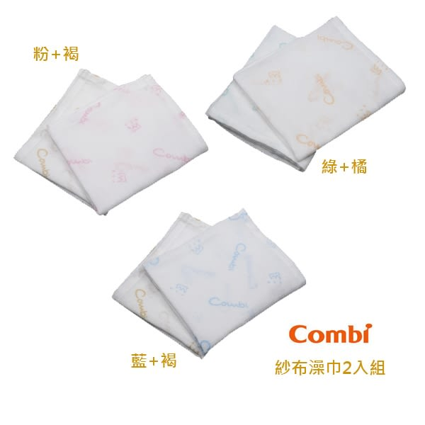 Combi 康貝 經典紗布澡巾(2入)-3色可選
