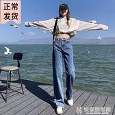 高腰寬管褲牛仔褲女春款女裝2021年新款垂感寬松直筒chic拖地褲子 快意購物網