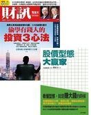 套組:財訊雙週刊 第559期+股價型態大贏家(兩冊合售)