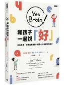 Yes Brain!和孩子一起說好!正向思考的大腦:培養具有膽識、好奇心以及韌性的孩子..