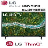 LG樂金 43型 4K UHD AI語音物聯網電視 43UP7750PSB