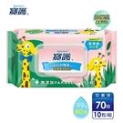 【寶護】加厚型潔膚嬰兒蘆薈柔濕巾-寶寶專用99%純水(70抽x10包)
