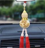 汽車香水掛件 保平安葫蘆吊墜 車用車內掛飾汽車用品香薰膏除異味·享家生活館
