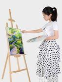 畫架 1.5米黃鬆原木畫架畫板套裝4k折疊多功能畫板素描寫生美術用品水彩水粉油畫架 童趣屋