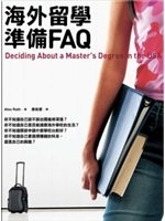 二手書《海外留學準備FAQ(25K)Deciding About a Master's Degree in the USA》 R2Y ISBN:9861841059
