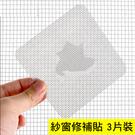 【02856】 紗窗修補貼 3入裝 窗戶修補網 紗窗貼 防蚊 防蟲 網修補