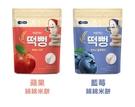 小饅頭** 寶膳BEBECOOK 嬰幼兒初食綿綿米餅(30g) 蘋果 藍莓