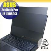 【Ezstick】ASUS UX580 GE 筆記型電腦防窺保護片 ( 防窺片 )