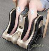 全自動足療機腿部足底按摩器儀電動家用穴位小腿揉捏按腳底部神器MBS「時尚彩虹屋」