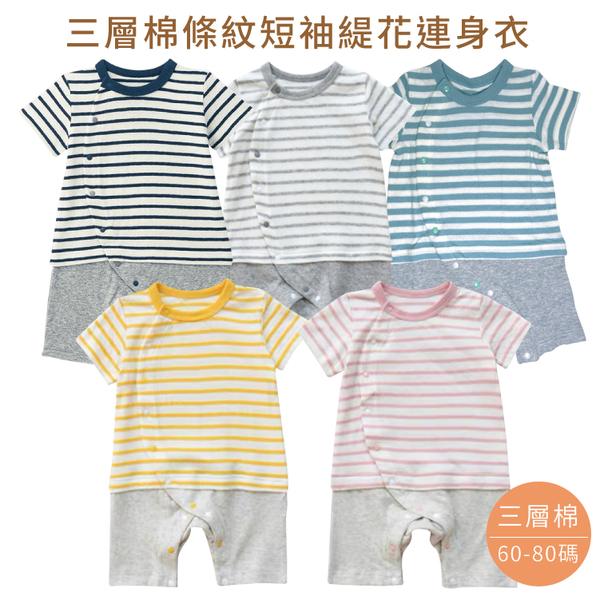 寶寶連身衣 三層棉條紋短袖緹花連身衣60-80碼 嬰兒連身衣 兔裝 寶寶服 新生兒服【GD0162】