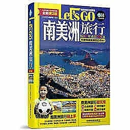 簡體書-十日到貨 R3Y【南美洲旅行Let's Go(第2版)】 9787113227463 中國鐵道出版社 作者:《